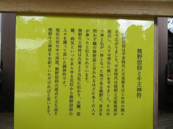 熊野総本宮11
