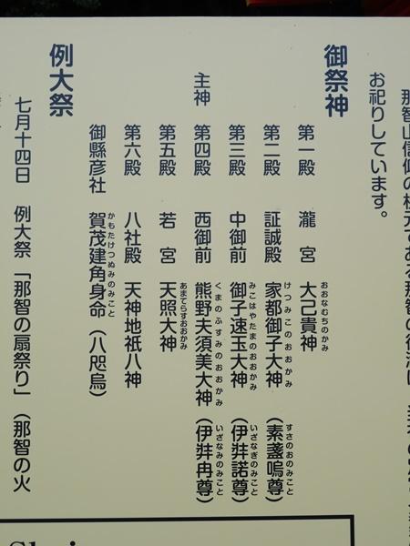 熊野那智大社8