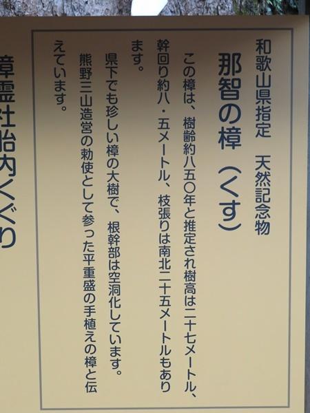 熊野那智大社9