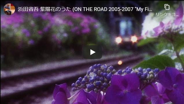 浜田省吾『紫陽花のうた』日英歌詞字幕付きライブ映像公開 サムネイル画像