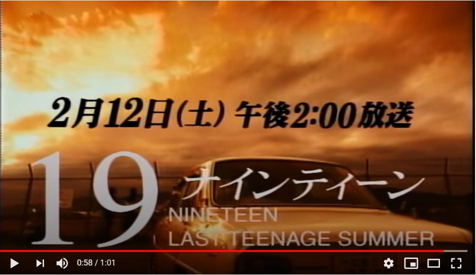 浜田省吾:19 NINETEEN ~LAST TEENAGE SUMMER~ サムネイル画像