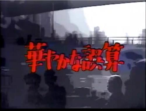 浜田省吾:ドラマ「華やかな誤算」主題歌「BIG BOY BLUES」B面の裏話を知る サムネイル画像