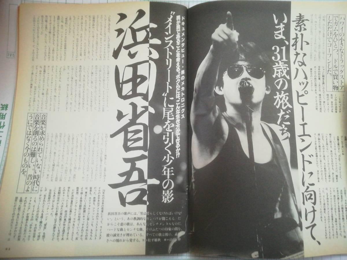 浜田省吾-スコラ1985年2月28日号