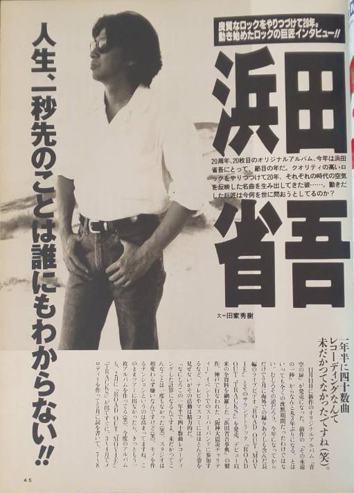 浜田省吾-スコラ1996年12月12日号