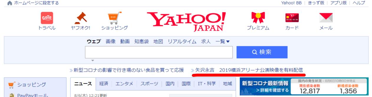 Yahoo-JAPAN - 20200806