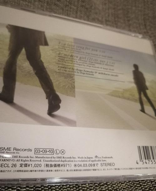 浜田省吾:君に捧げる love song~ここで強く生きてく ここでひとり生きてく~ サムネイル画像