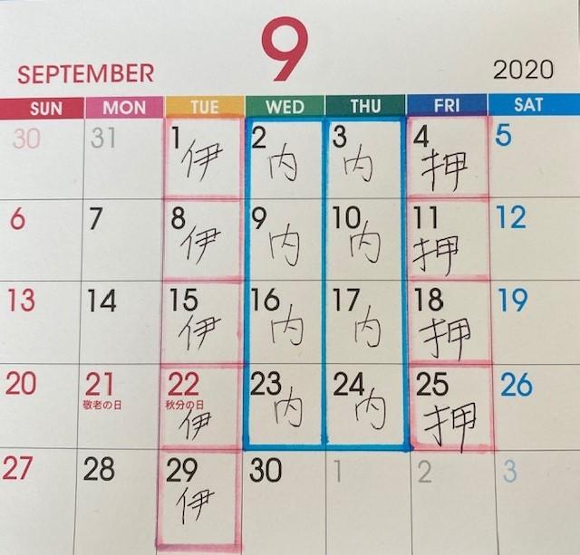 カレンダー9月