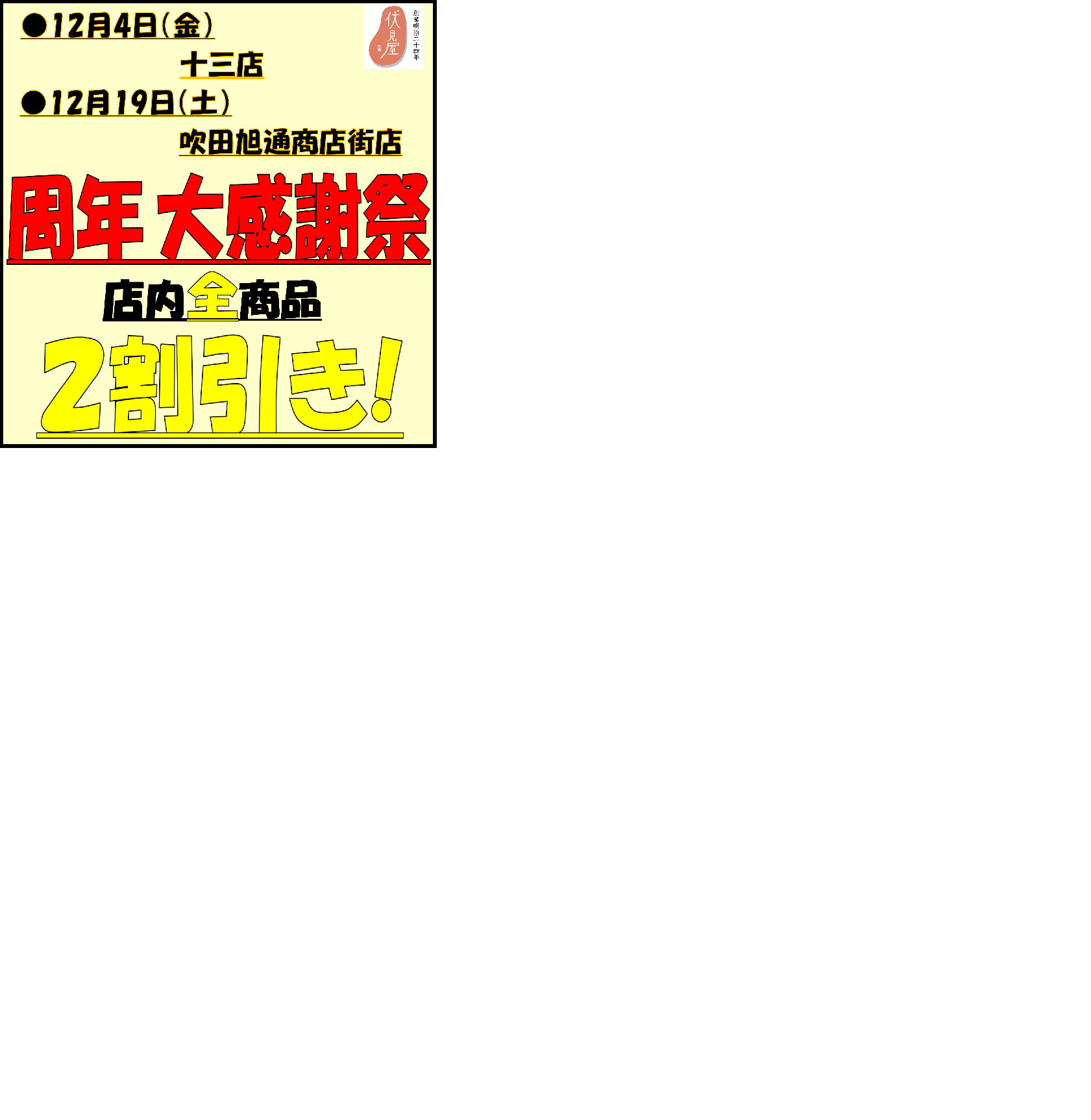 ☆十三店・吹田旭通商店街 周年祭のご案内★