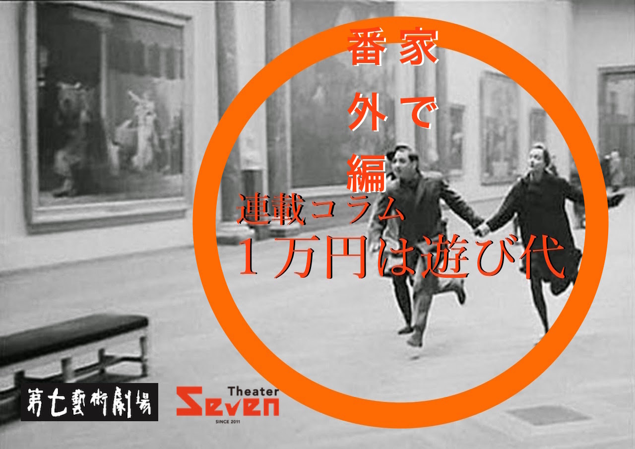 『1万円は遊び代』2020年4月