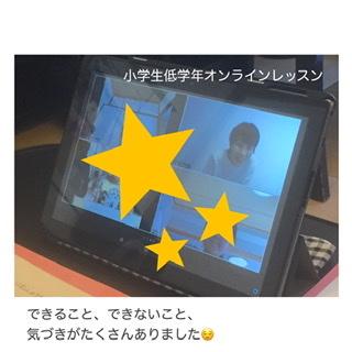 小学生オンライン①