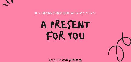 presentforyouTOP.png