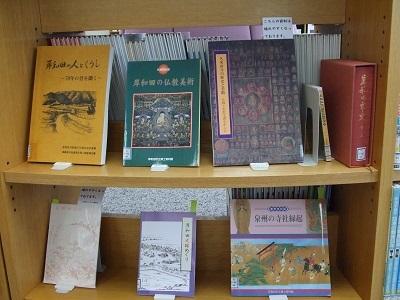 久米田寺文書の世界
