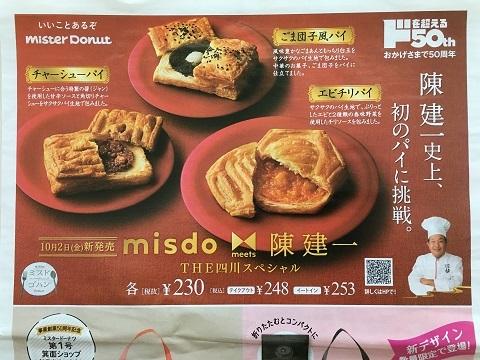 201004_MISDO1.jpg