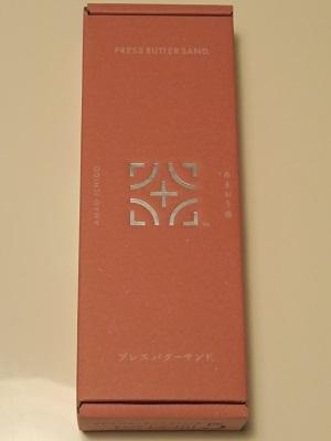 200401_プレスバターサンド2