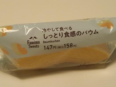 200514_ファミリーマート1