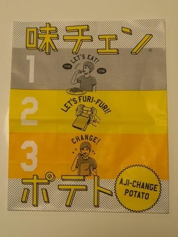 200711_ガスト8