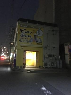 200808_なか唐亭1