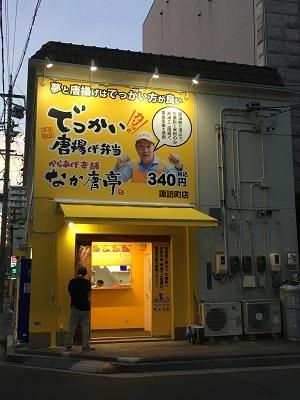 200813_なか唐亭1