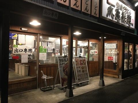 201003_丸亀製麵1