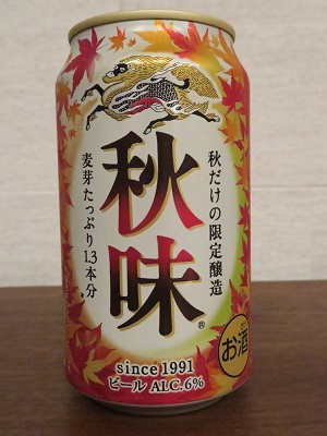 201018_秋味