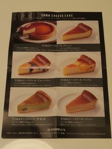 201011_鳥羽国際ホテル1