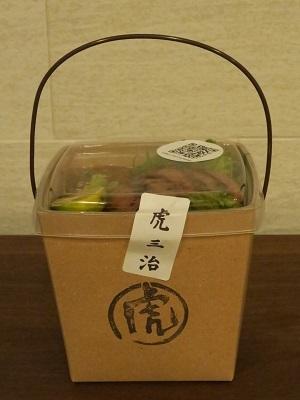 201010_虎三治6