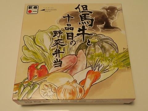 201101_まねき食品1