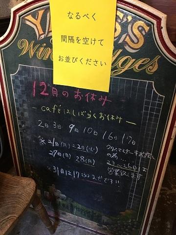 201212_タンブラン7