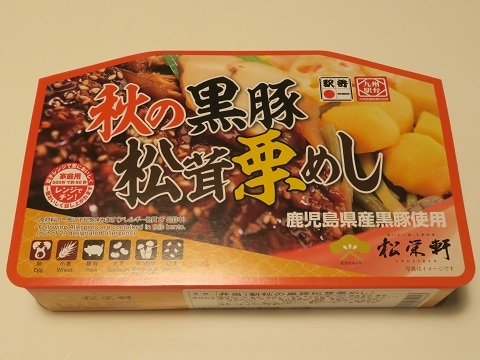 201122_松栄軒1