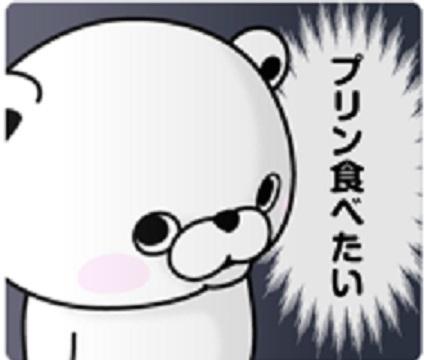 くまさんプリン