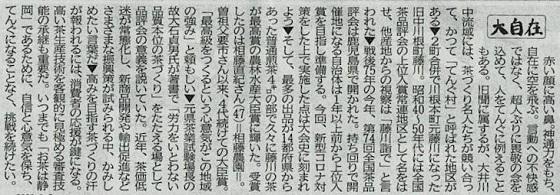 静岡新聞9月5日朝刊-3