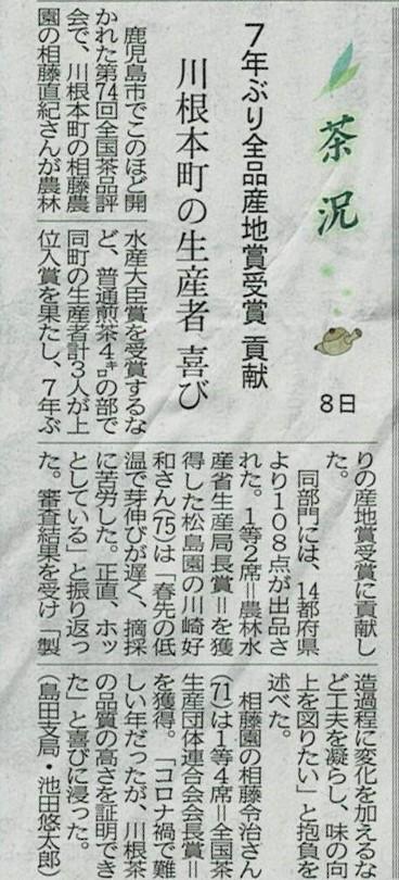 9月9日静岡新聞茶況