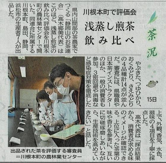 R020916静岡新聞朝刊-2