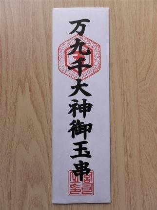島根県出雲市 万九千神社