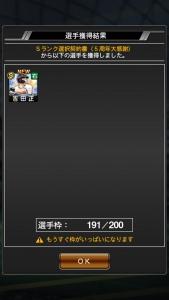 20201123ps005.jpg