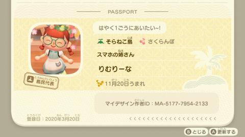 20200405_atumori_my01.jpg