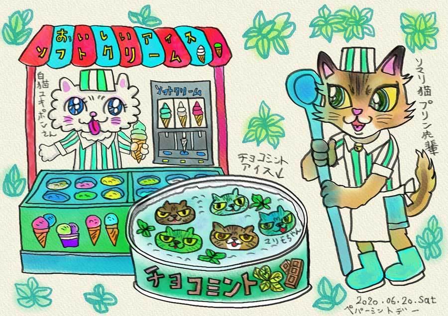 2020-06-20-Sat-01-ミントアイス-マリモちゃん
