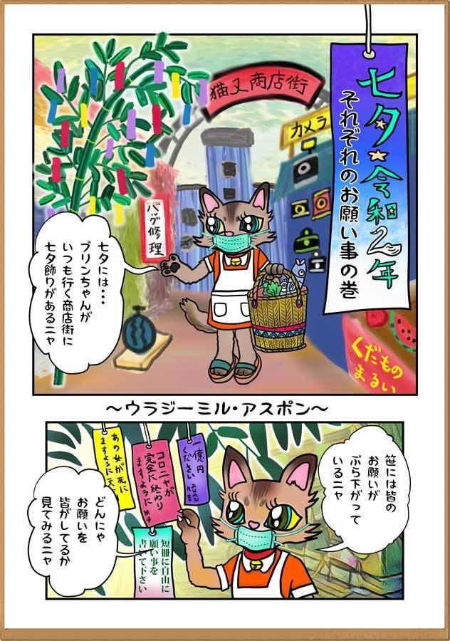 2020-07-07-Tue-01-七夕2020漫画-お願い事