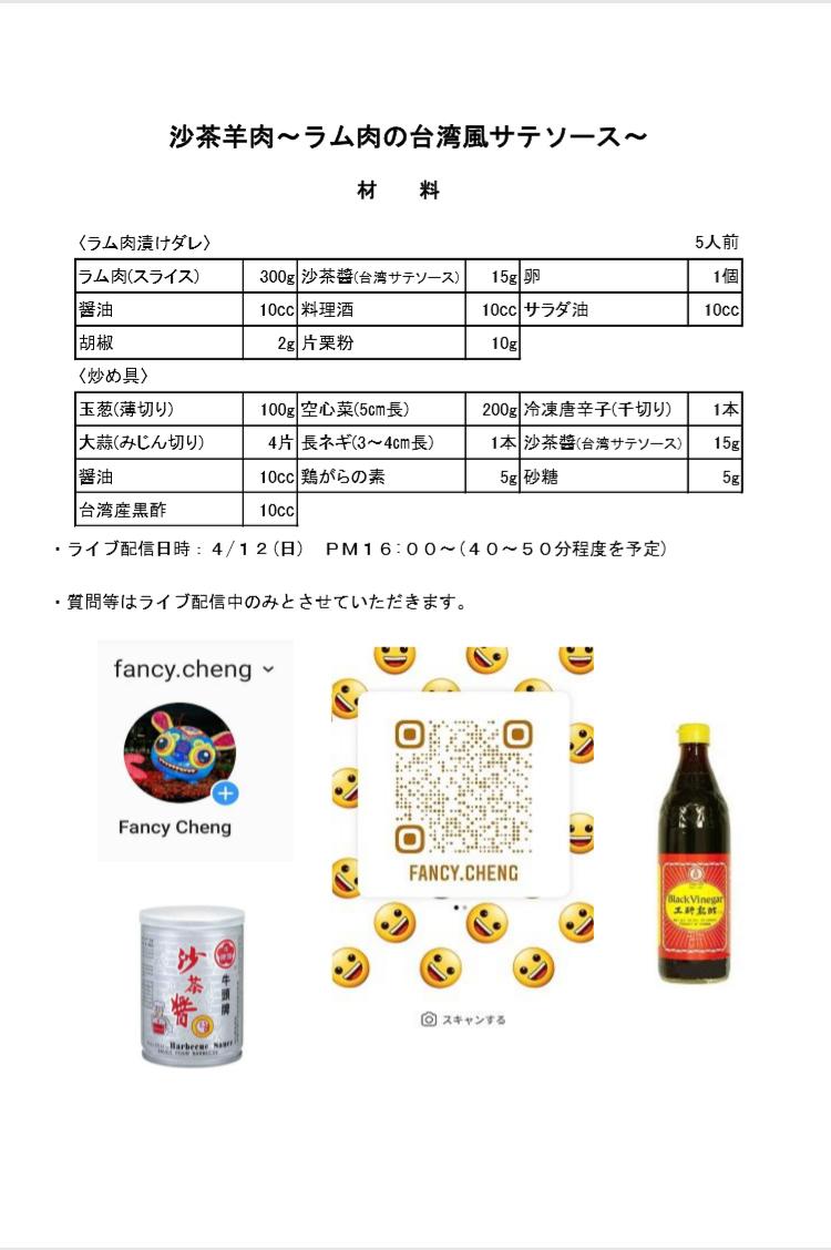CHIN20200408.jpg