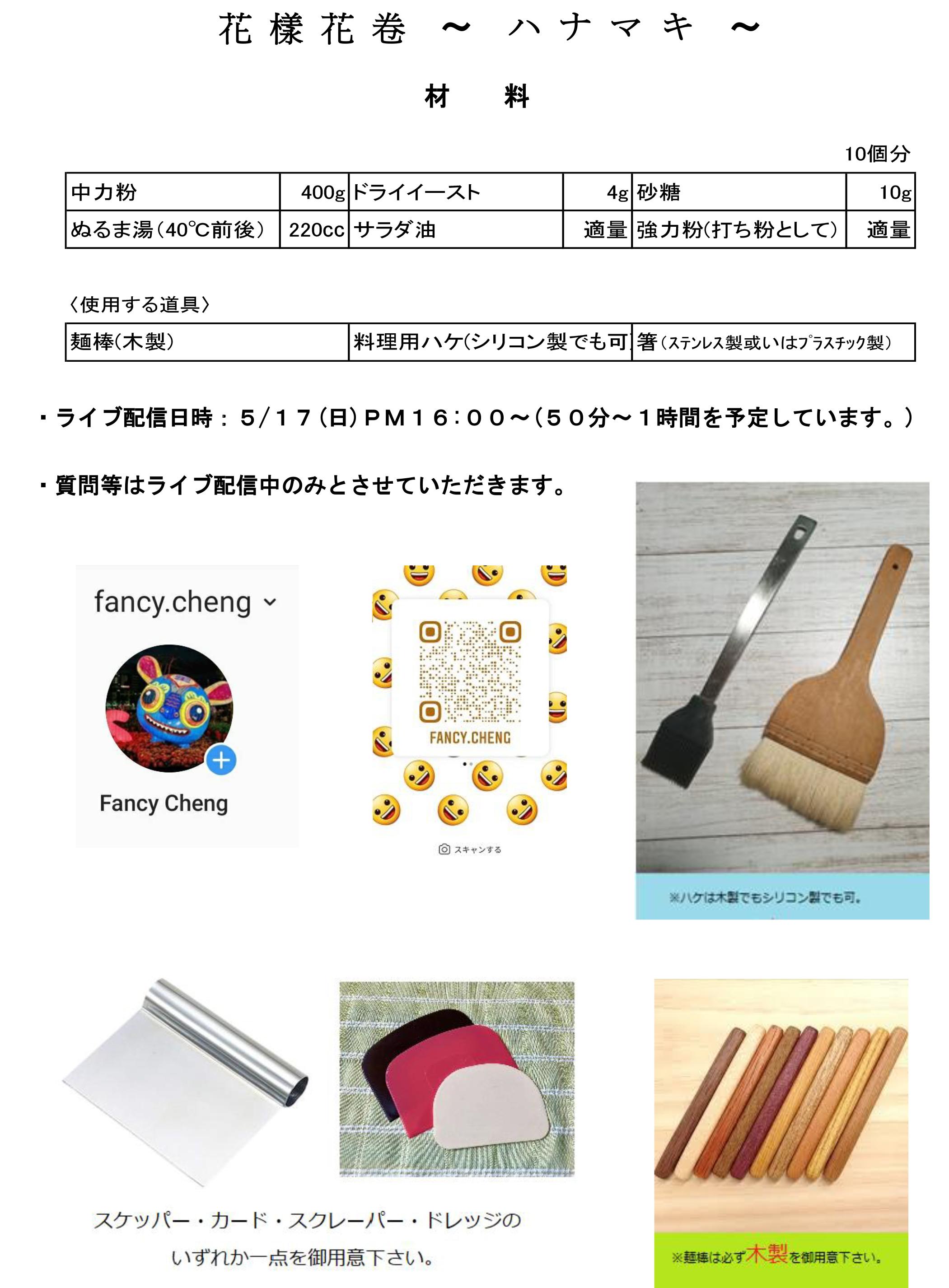 hanamaki20206.jpg
