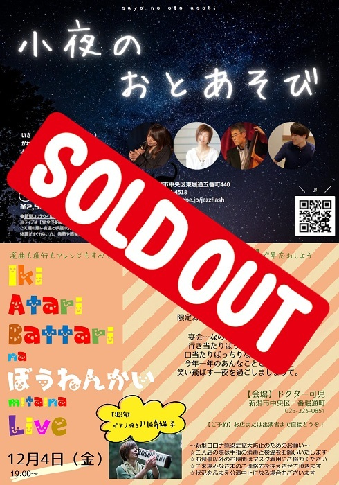 202011281204soldout