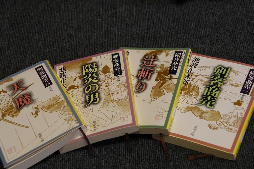 111剣客商売1-4.jpg