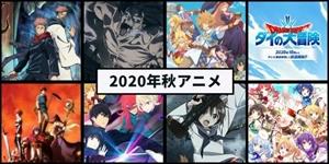 2020-automns.jpg