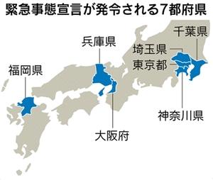 緊急事態宣言七都府県