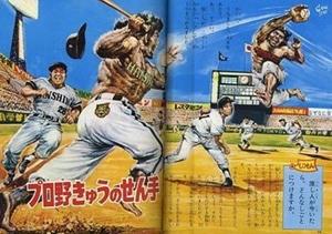 原始人のプロ野球選手