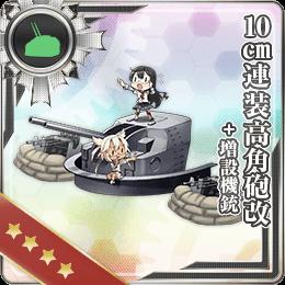 10㎝連装高角砲改+増設機銃