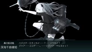 深海千島棲姫