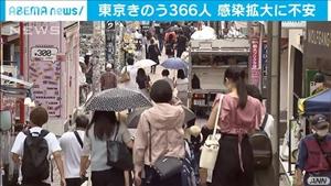 不安の東京