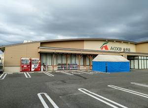 エーコープ金井店