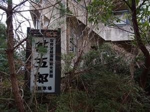 ホテル甚五郎